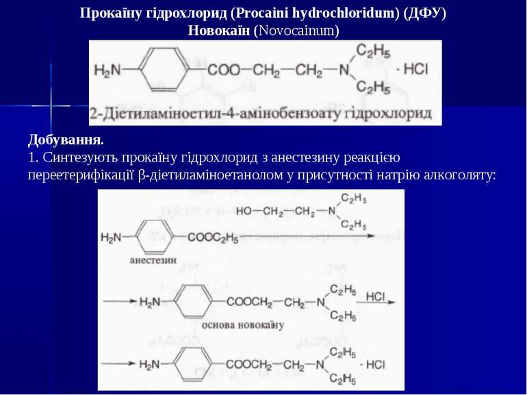 Прокаїну гідрохлорид (Procaini hydrochloridum) (ДФУ) Новокаїн (Novocainum) До...