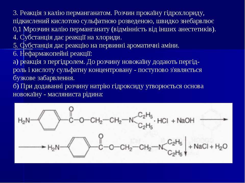 3. Реакція з калію перманганатом. Розчин прокаїну гідрохлориду, підкислений к...