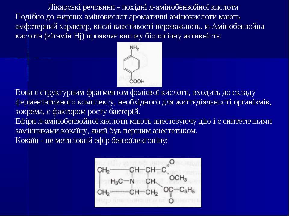 Лікарські речовини - похідні л-аміиобензойної кислоти Подібно до жирних аміно...