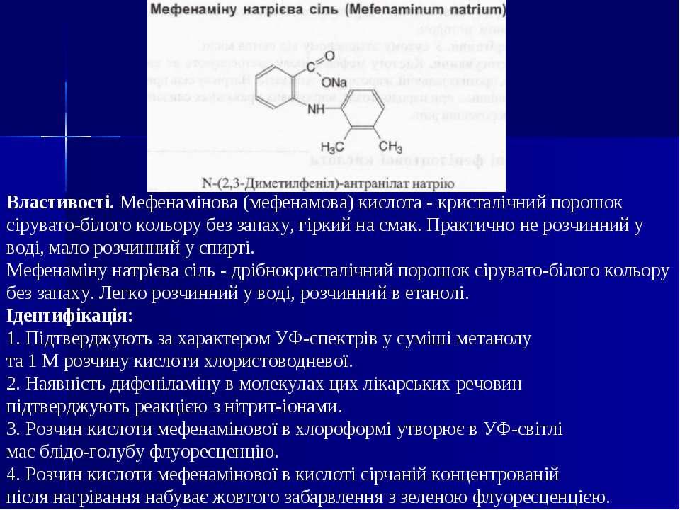 Властивості. Мефенамінова (мефенамова) кислота - кристалічний порошок сіруват...