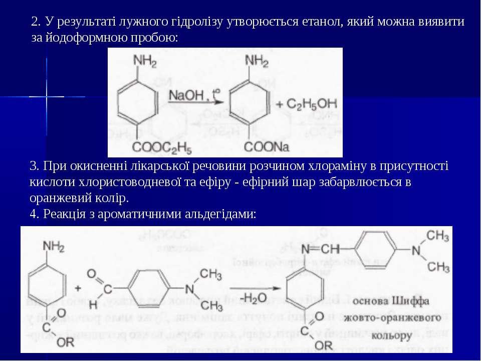 2. У результаті лужного гідролізу утворюється етанол, який можна виявити за й...