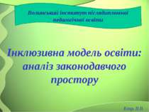 Інклюзивна модель освіти: аналіз законодавчого простору Коць В.В. Волинський ...