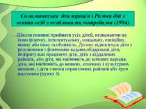 Саламанкська декларація і Рамки дій з освіти осіб з особливими потребами (199...