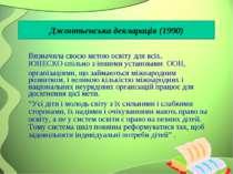 Джонтьєнська декларація (1990) Визначила своєю метою освіту для всіх. ЮНЕСКО ...
