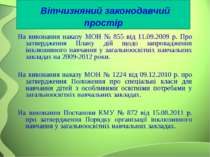 Вітчизняний законодавчий простір На виконання наказу МОН № 855 від 11.09.2009...