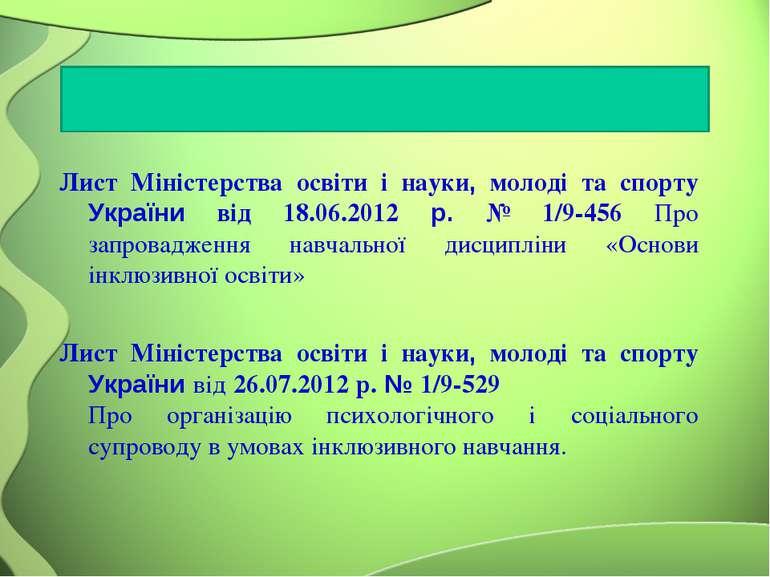 Лист Міністерства освіти і науки, молоді та спорту України від 18.06.2012 р. ...