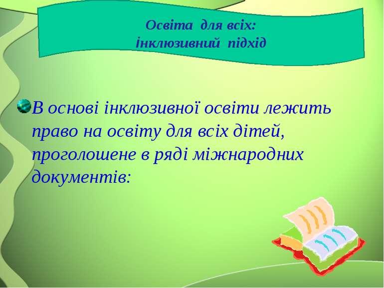 В основі інклюзивної освіти лежить право на освіту для всіх дітей, проголошен...