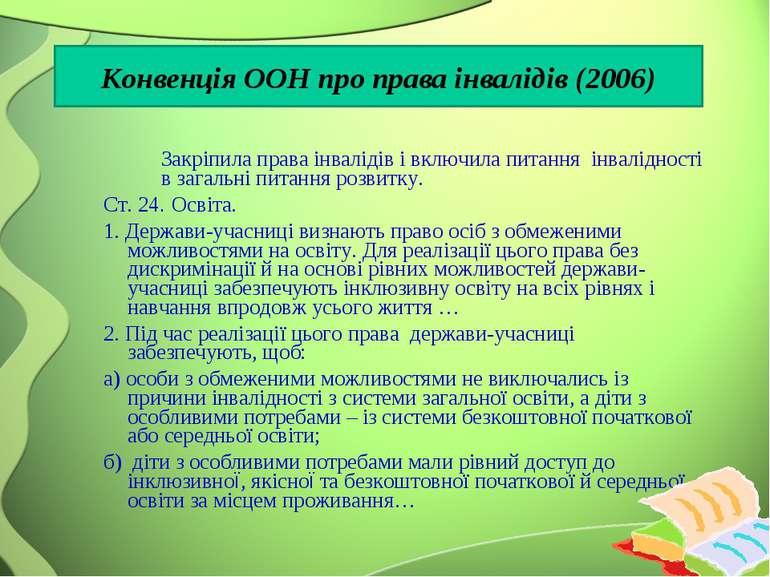 Конвенція ООН про права інвалідів (2006) Закріпила права інвалідів і включила...