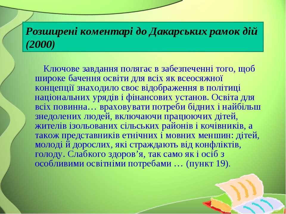 Розширені коментарі до Дакарських рамок дій (2000) Ключове завдання полягає в...