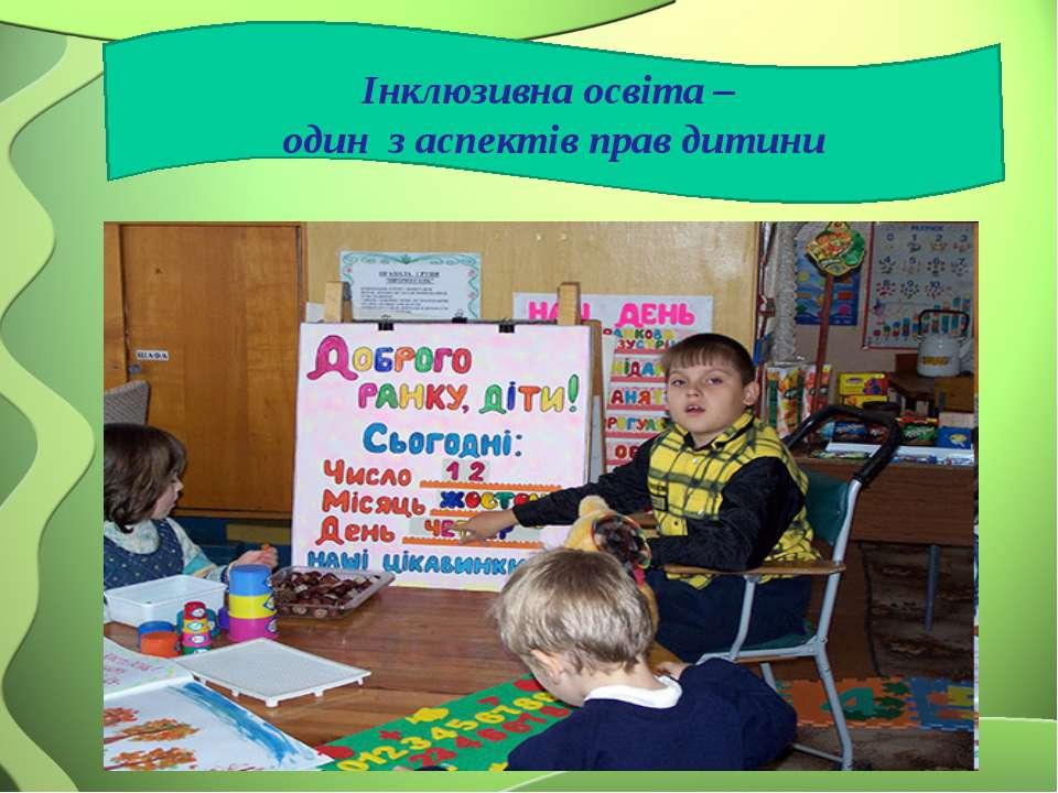 Інклюзивна освіта – один з аспектів прав дитини