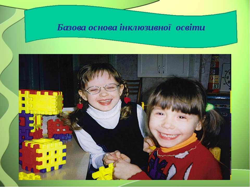 Базова основа інклюзивної освіти