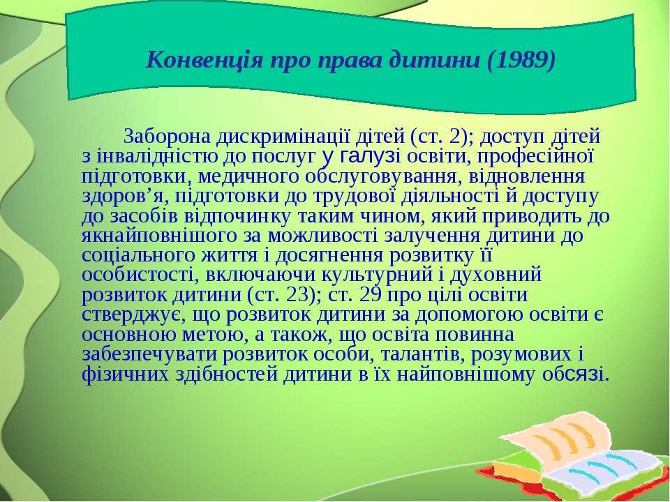 Заборона дискримінації дітей (ст. 2); доступ дітей з інвалідністю до послуг у...