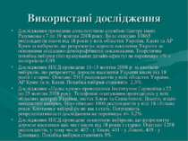 Використані дослідження Дослідження проведене соціологічною службою Центру ім...