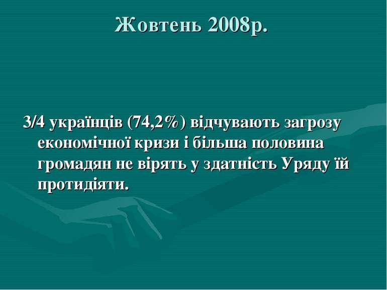 Жовтень 2008р. 3/4 українців (74,2%) відчувають загрозу економічної кризи і б...
