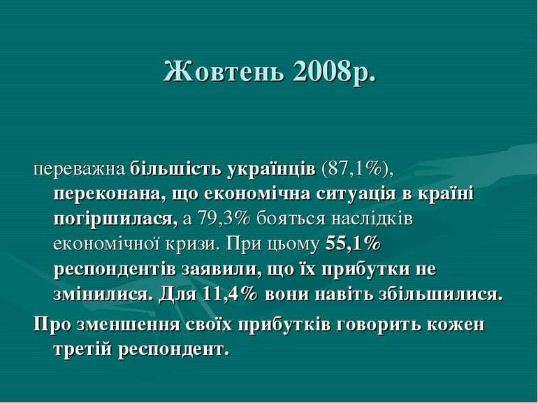Жовтень 2008р. переважна більшість українців (87,1%), переконана, що економіч...