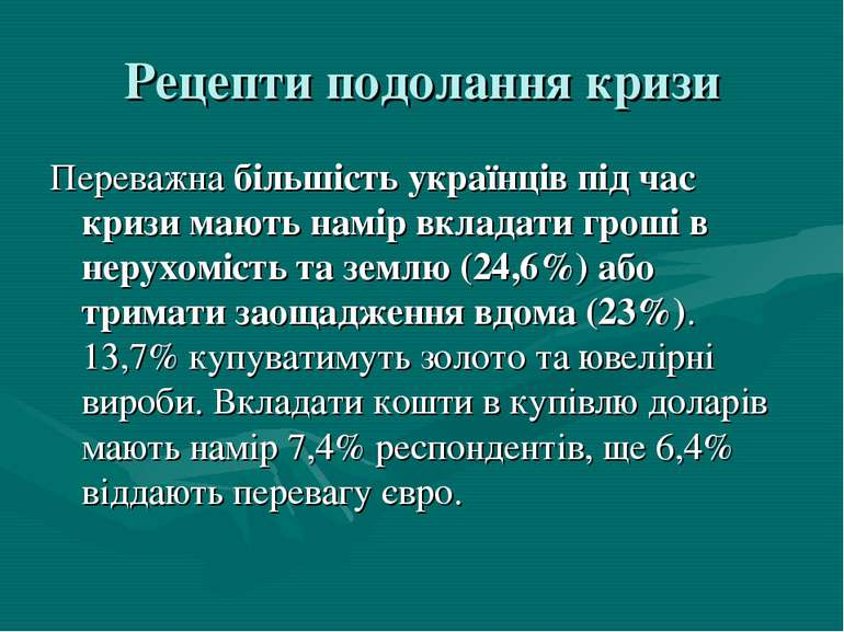 Рецепти подолання кризи Переважна більшість українців під час кризи мають нам...