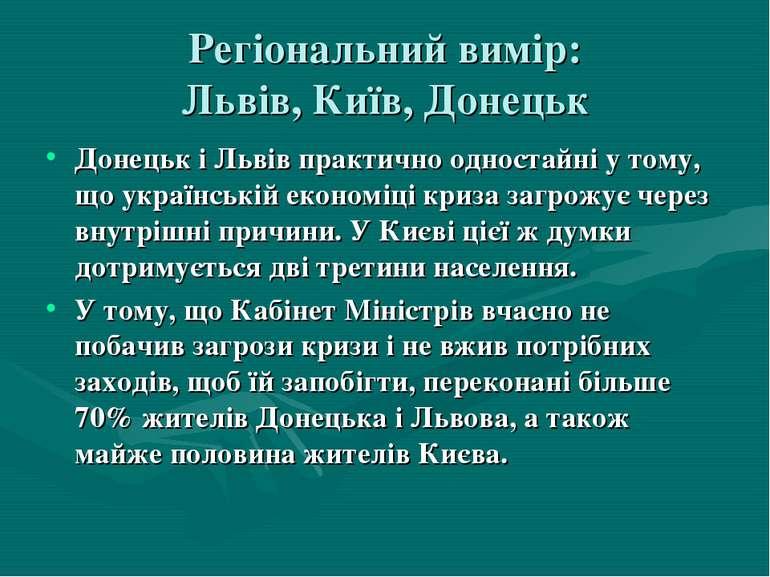 Регіональний вимір: Львів, Київ, Донецьк Донецьк і Львів практично одностайні...
