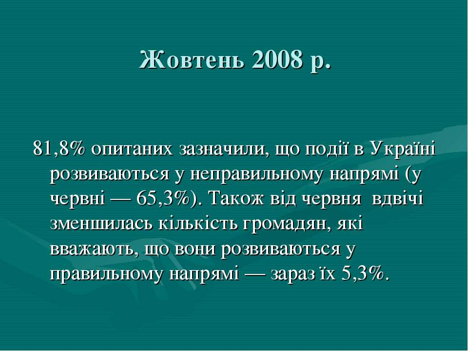 Жовтень 2008 р. 81,8% опитаних зазначили, що події в Україні розвиваються у н...