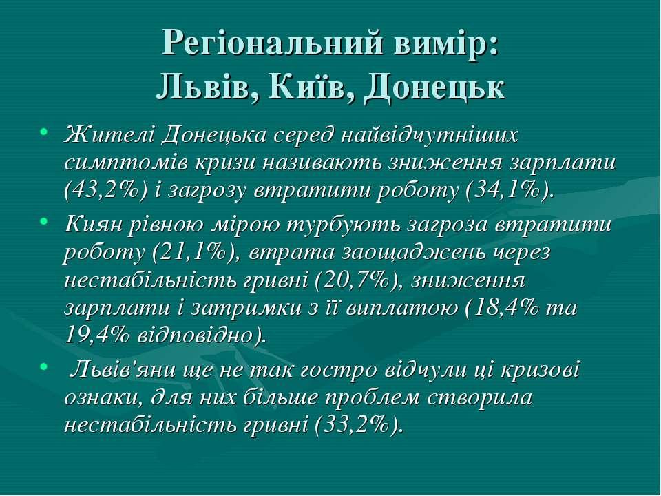 Регіональний вимір: Львів, Київ, Донецьк Жителі Донецька серед найвідчутніших...
