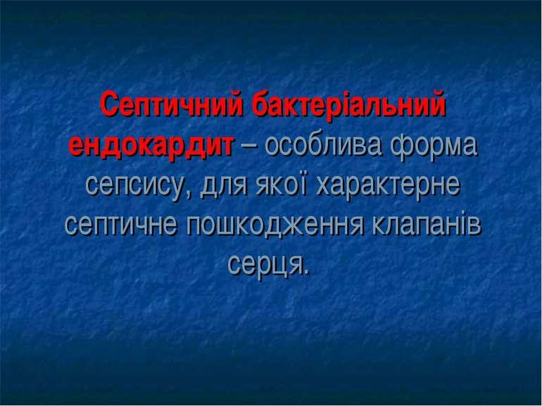Септичний бактеріальний ендокардит – особлива форма сепсису, для якої характе...