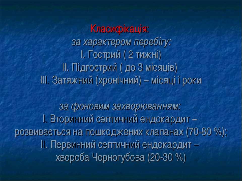 Класифікація: за характером перебігу: І. Гострий ( 2 тижні) ІІ. Підгострий ( ...