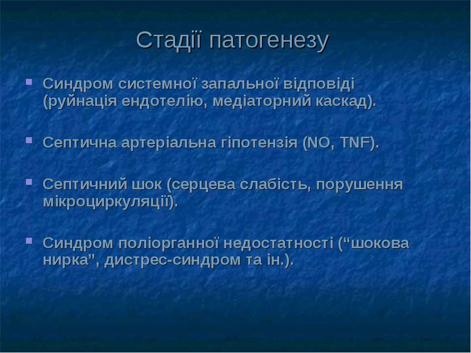 Стадії патогенезу Синдром системної запальної відповіді (руйнація ендотелію, ...