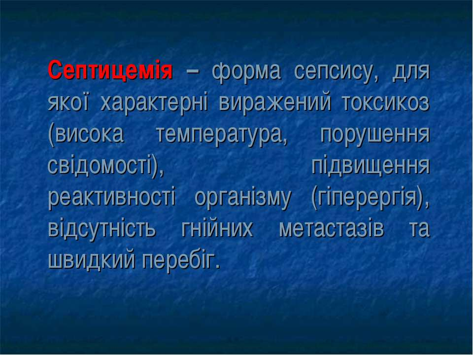 Септицемія – форма сепсису, для якої характерні виражений токсикоз (висока те...