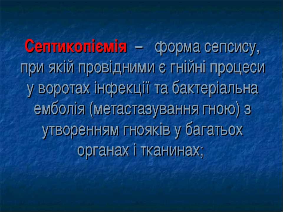 Септикопіємія – форма сепсису, при якій провідними є гнійні процеси у воротах...
