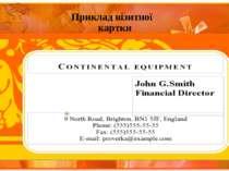 часорапрочвеа Приклад візитної картки
