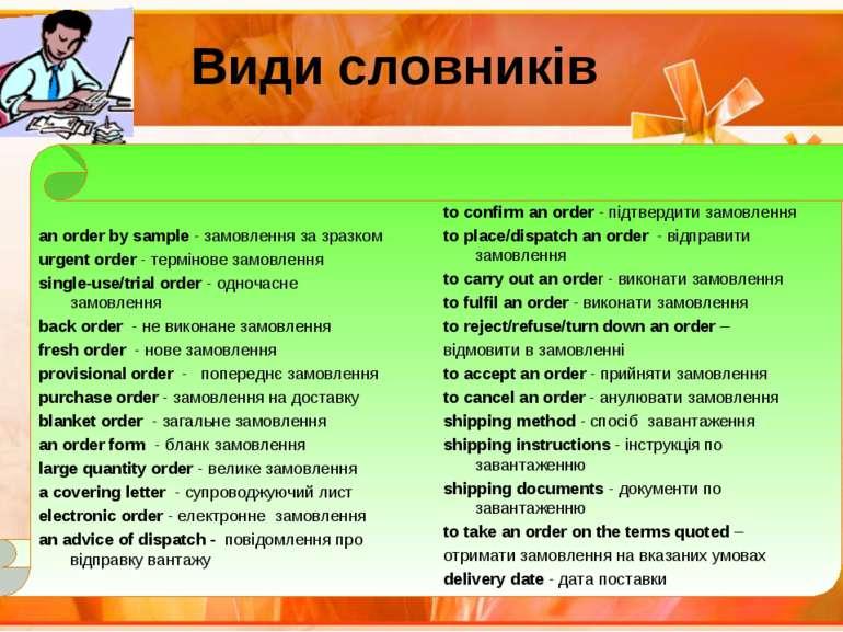 Види словників an order by sample - замовлення за зразком urgent order - терм...