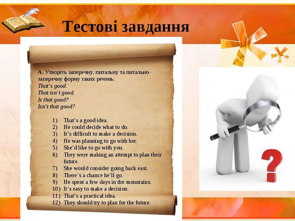 Тестові завдання А. Утворіть заперечну, питальну та питально-заперечну форму ...