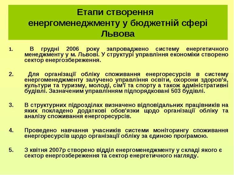 Етапи створення енергоменеджменту у бюджетній сфері Львова 1. В грудні 2006 р...