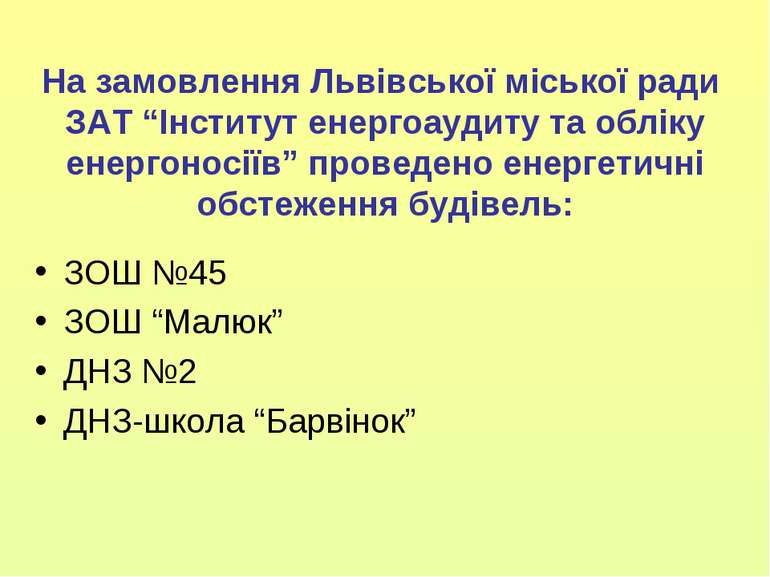 """На замовлення Львівської міської ради ЗАТ """"Інститут енергоаудиту та обліку ен..."""