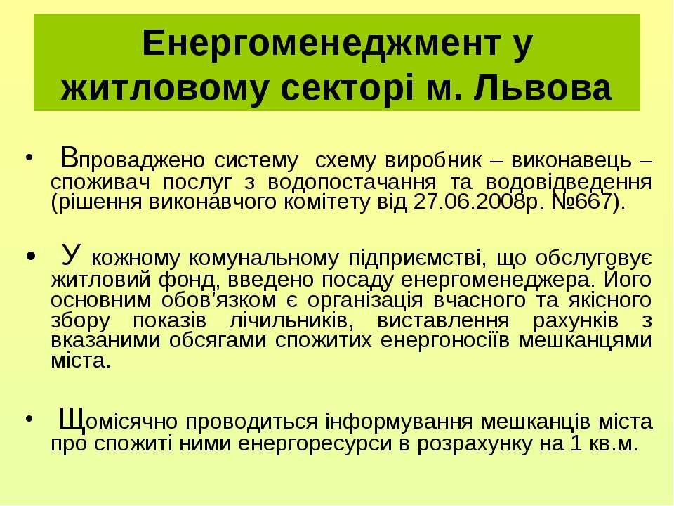 Енергоменеджмент у житловому секторі м. Львова Впроваджено систему схему виро...
