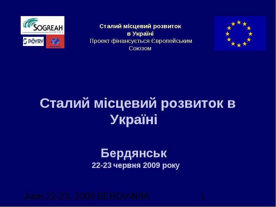 Сталий місцевий розвиток в Україні Бердянськ 22-23 червня 2009 року BERDIANSK