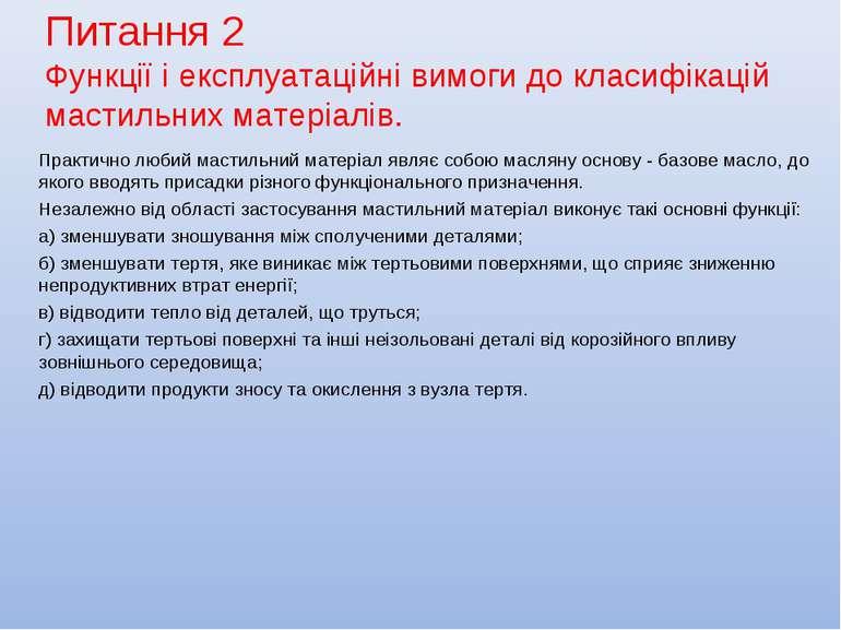Питання 2 Функції і експлуатаційні вимоги до класифікацій мастильних матеріал...