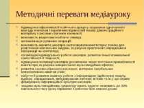 Методичні переваги медіауроку підвищення ефективності освітнього процесу за р...