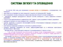 На протязі 2006 року для підтримання системи зв'язку та оповіщення у працезда...