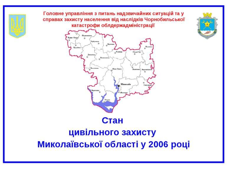 Стан цивільного захисту Миколаївської області у 2006 році Головне управління ...