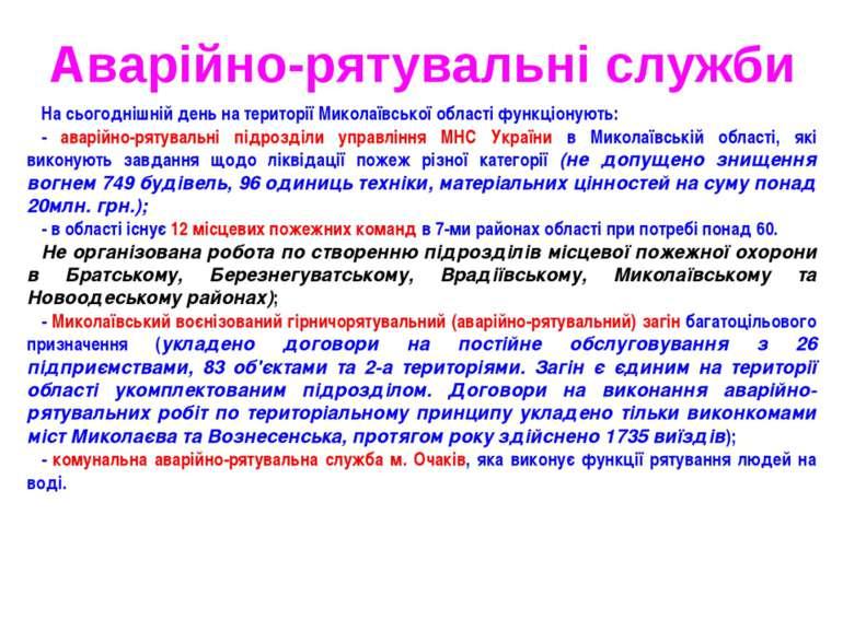 Аварійно-рятувальні служби На сьогоднішній день на території Миколаївської об...