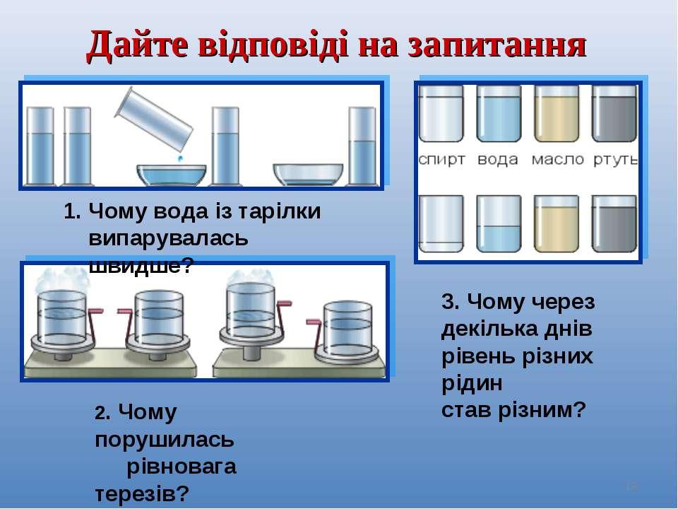 * Чому вода із тарілки випарувалась швидше? 2. Чому порушилась рівновага тере...