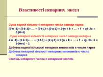 Властивості непарних чисел Сума парної кількості непарних чисел завжди парна ...