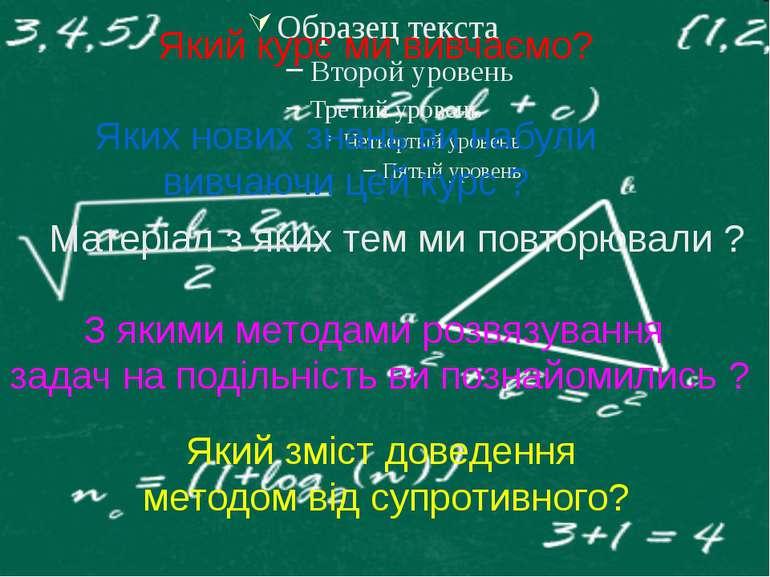 Який курс ми вивчаємо? Яких нових знань ви набули вивчаючи цей курс ? Матеріа...