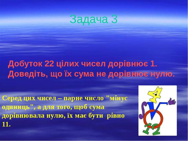 Задача 3 Добуток 22 цілих чисел дорівнює 1. Доведіть, що їх сума не дорівнює ...