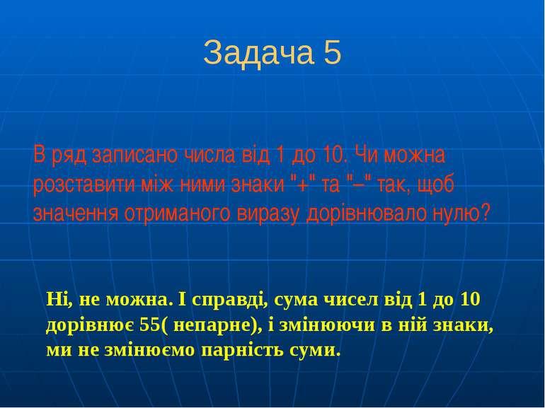 Задача 5 В ряд записано числа від 1 до 10. Чи можна розставити між ними знаки...