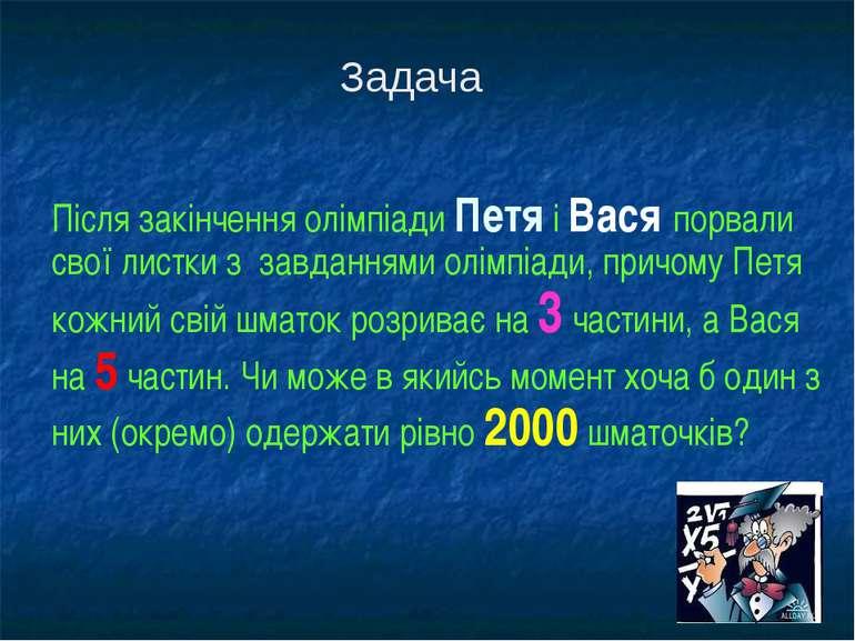 Після закінчення олімпіади Петя і Вася порвали свої листки з завданнями олімп...