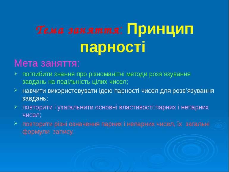 Тема заняття: Принцип парності Мета заняття: поглибити знання про різноманітн...