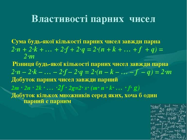 Властивості парних чисел Сума будь-якої кількості парних чисел завжди парна 2...