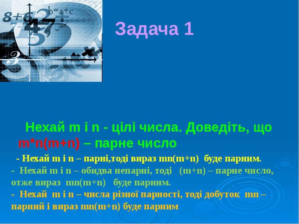 Задача 1 Нехай m i n - цілі числа. Доведіть, що m*n(m+n) – парне число - Неха...