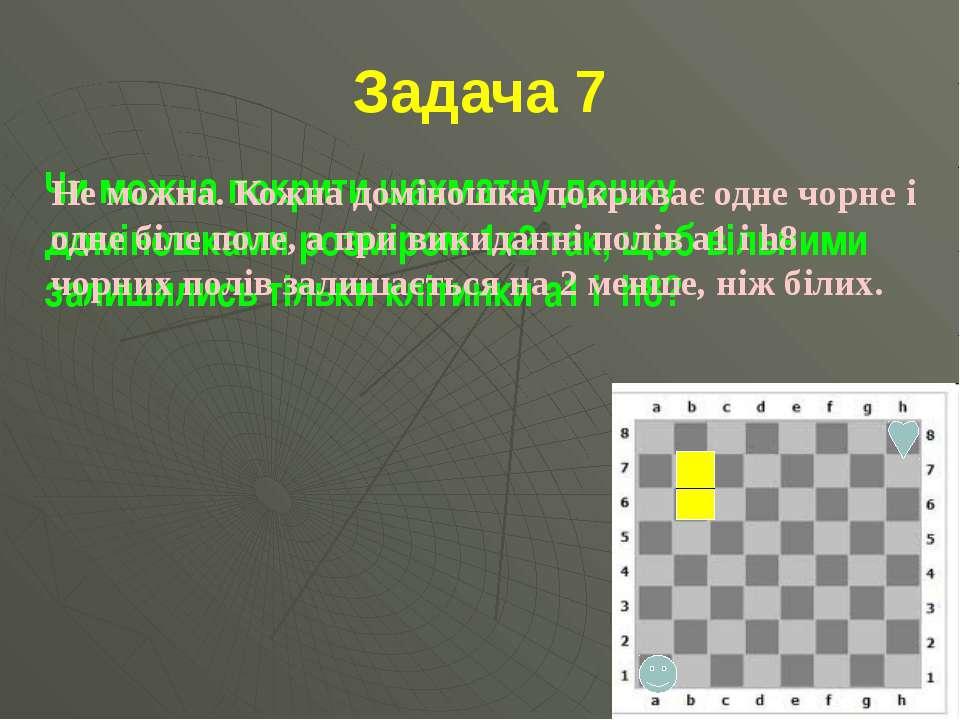 Задача 7 Чи можна покрити шахматну дошку доміношками розміром 1x2 так, щоб ві...